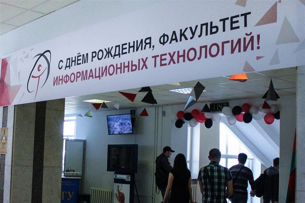 С Днем рождения, факультет информационных технологий!