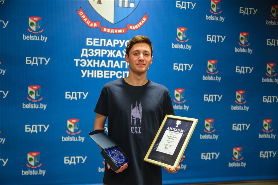 Очередная победа: Бондарчик Евгений об участии в олимпиаде BIT-Cup 2018
