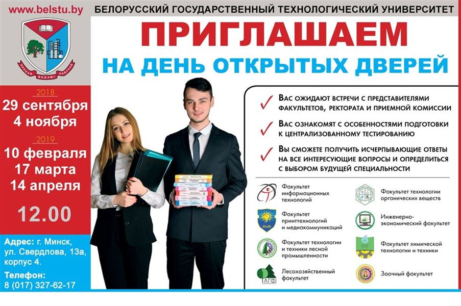 Дни открытых дверей БГТУ 2018-2019
