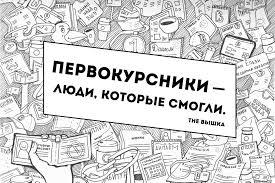 Первокурсникам-2019!